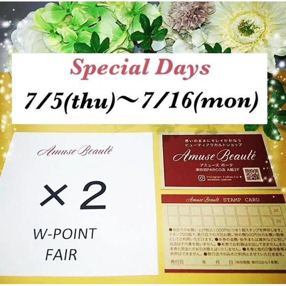 【7/5〜7/16 Wポイント☆】