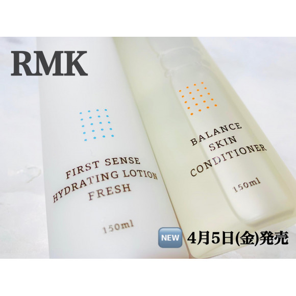 【RMK 】新製品