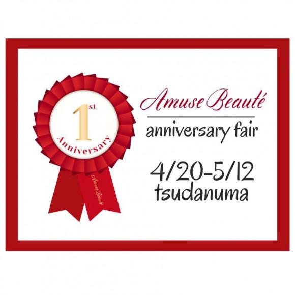 【Amuse Beaute anniversary fair】