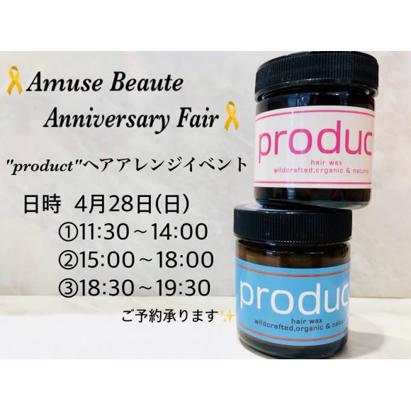 【prodact】アミューズボーテ1周年特別イベント