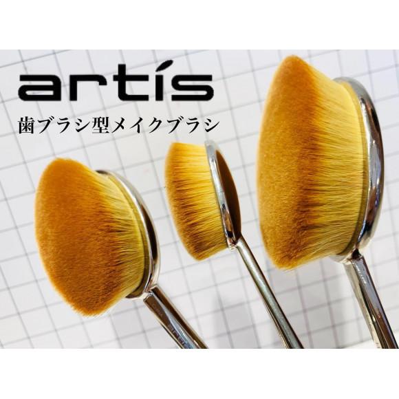 【アーティス】時短メイクブラシ