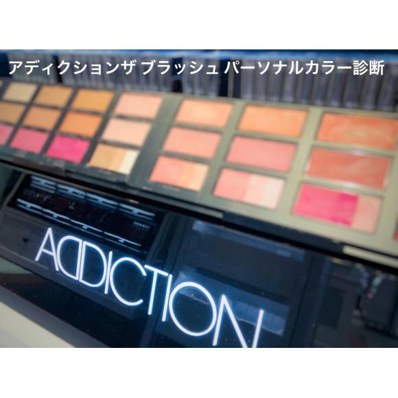 【ADDICTION】パーソナルカラー別チークカラー