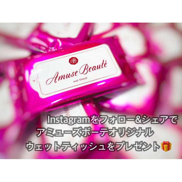 【AmuseBeaute】キャンペーン☆