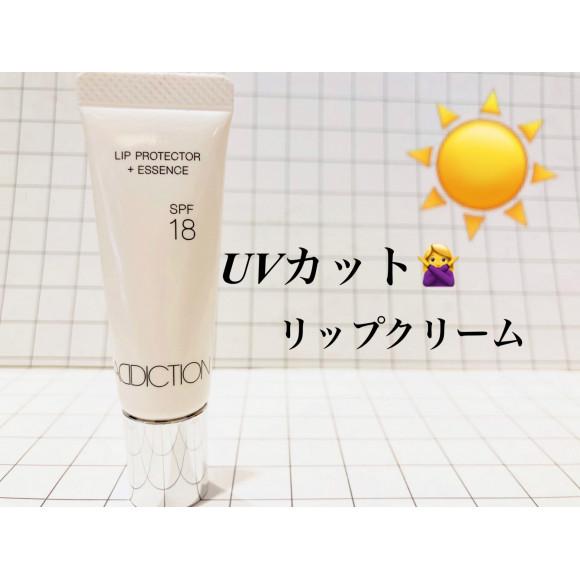 【UVカットリップクリーム】