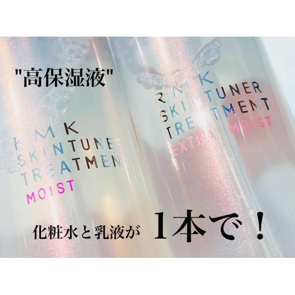 【RMK】人気保湿液