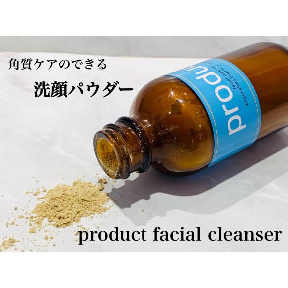 【プロダクト】洗顔パウダー