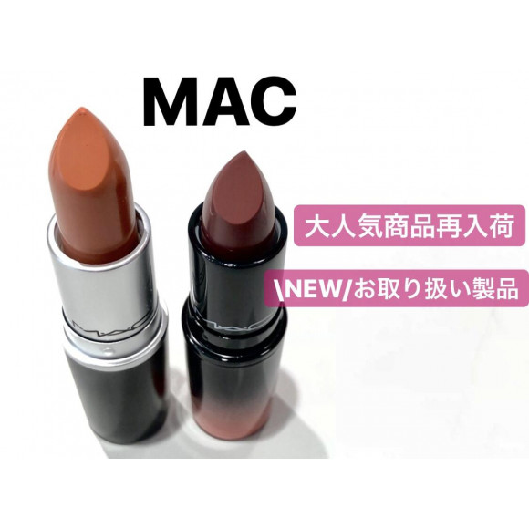 【MAC】NEWお取り扱い製品&再入荷情報
