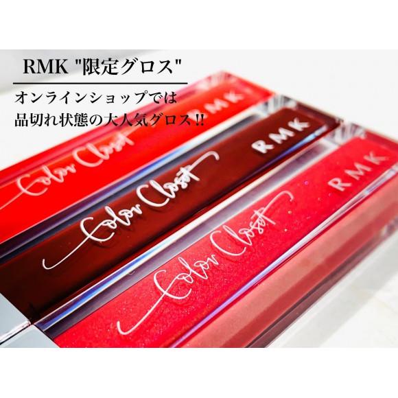 【RMK】大人気グロス
