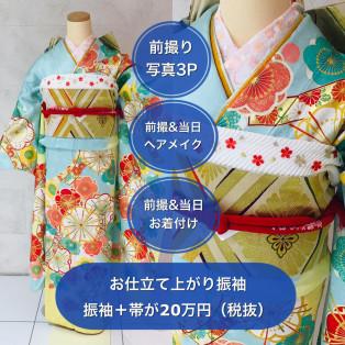 ☆大人気企画•振袖レンタル20万円パック☆