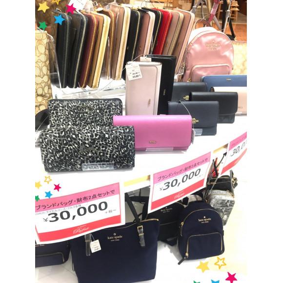 ブランドバッグ・お財布 2点で3万円です♪