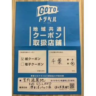 GOTOトラブル地域共通クーポンについて