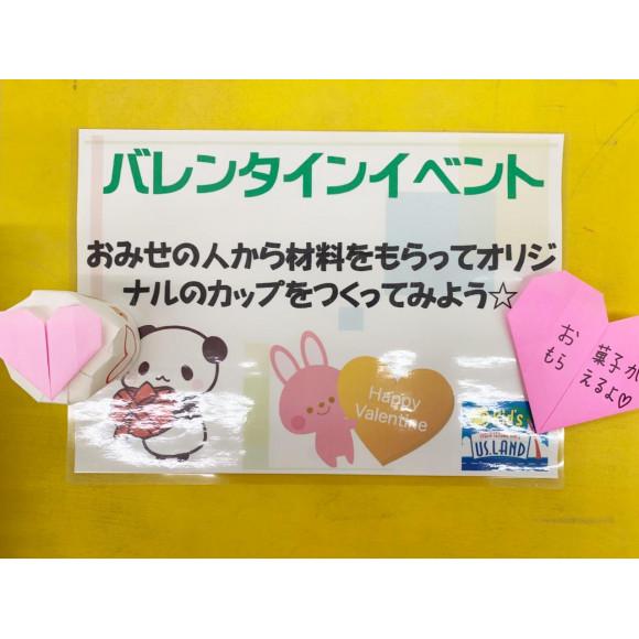 バレンタインイベント開催!