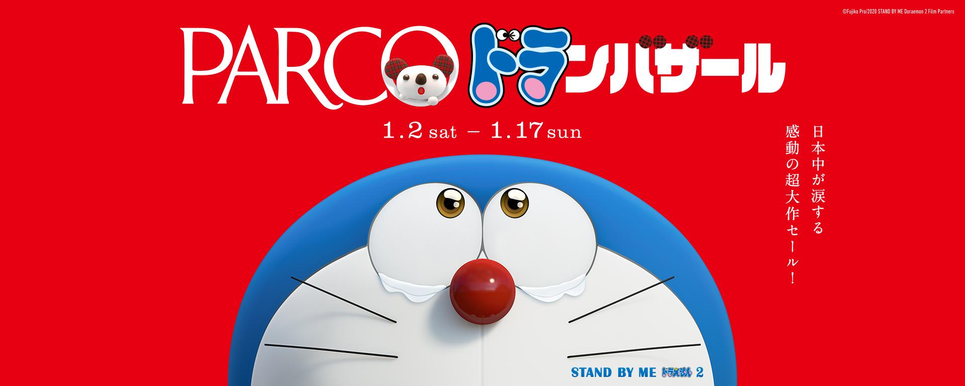 PARCO ドランバザール│参加ショップ一覧