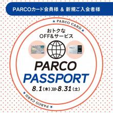 19年夏_PARCOパスポート