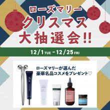 【EVENT】 A館3F ローズマリー クリスマス大抽選会 12/1~12/25