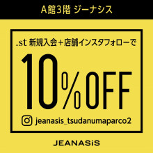 【EVENT】 A館3F ジーナシス instagramフォロー+.st入会で全品10%OFF