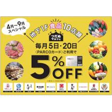 地下1階・食品が5日・20日<PARCOカード>ご利用で5%OFF