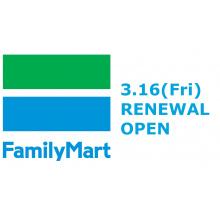 【3/16 RENEWAL OPEN】ファミリーマート