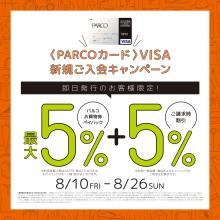 〈PARCOカード〉即日発行でお買物券ペイバック5%+ご請求時割引5%
