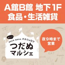 【津田沼PARCO】A館B館 地下1F 食品・生活雑貨