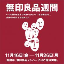【B館5F 無印良品】無印良品週間 開催中!11/16(金)~26(月)