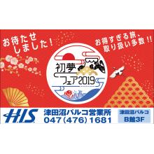 【B館3F:HIS】初夢フェア2019開催!12/1(土)~21(金)