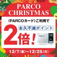 〈PARCOカード〉ご利用で永久不滅ポイント2倍! 12/7(金)~25(火)