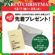 【POCKET PARCO会員様限定】デルフォニックス ロルバーンノート先着プレゼント!