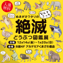 「ぬまがさワタリの絶滅どうぶつ図鑑展」開催!12/14(金)~1/20(日)