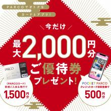 今だけ!最大2,000円分ご優待券プレゼント!