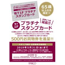 【津田沼PARCO】地下1F プラチナスタンプカード 好評につき延長!