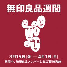 B館5F:無印良品 良品週間開催!3/15(金)~4/1(月)