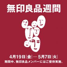 B館5F:無印良品 良品週間開催!4/19(金)~5/7(火)