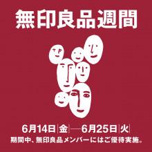【B館5F 無印良品】無印良品週間 開催中!6/14(金)~6/25(火)