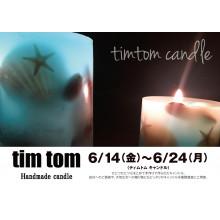 6/14(金)~6/24(月) A館1F「timtom(ティムトム)」期間限定OPEN!