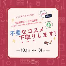 【EVENT】A館/3F ローズマリー REBIRTH(リバース)コスメキャンペーン