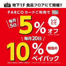 【EVENT】地下1階・食品10店舗が毎月5日・20日 PARCOカードご利用でとってもお得!!