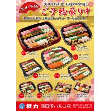 【EVENT】A館/B1F 魚力 年越のお寿司・お刺身予約承り中!!