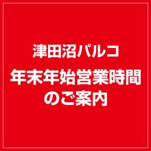 【NEWS】年末年始営業時間のお知らせ