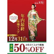 【B館3F・振袖ハクビ】最新振袖展示会開催中!