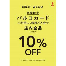 【B館4F・WEGO】1/14(火)〜 PARCOカード新規ご入会またはご利用で10%OFF!