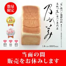 【お知らせ】乃が美の食パン販売休止のご案内