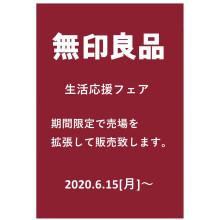 【期間限定】B館5F『無印良品』生活応援フェア開催
