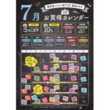 つだぬマルシェ今月のお買得カレンダー!