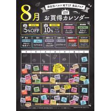 つだぬマルシェ 今月のお買得カレンダー!
