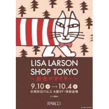 【LIMITED SHOP】A館/3F LISA LARSON SHOP TOKYO