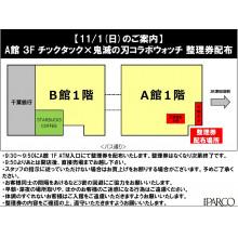 【ご案内】A館/3F チックタック 鬼滅の刃コラボウォッチ販売方法について