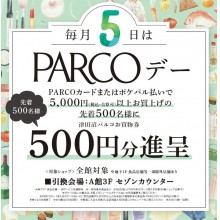 【EVENT】毎月5日はPARCOデー