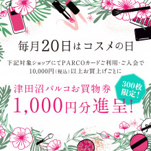 【EVENT】毎月20日はコスメの日!