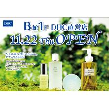 11/22(木) B館1F DHC直営店OPEN!